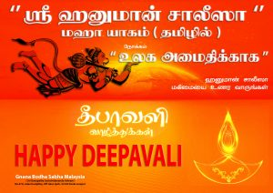 deepavali-greating-tamil