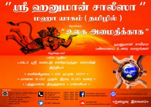 Hanuman Chalisa Maha Yagna flyer Tamil